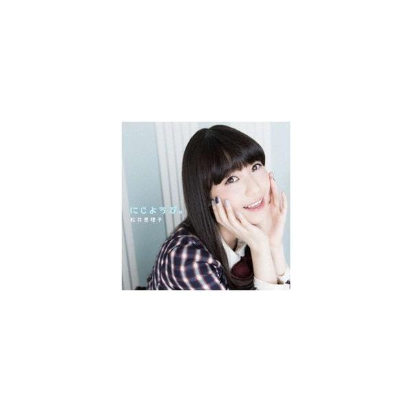 松井恵理子 / にじようび。 初回限定盤 BD付 CD [振込不可]