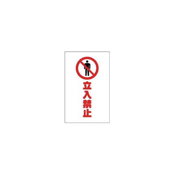 トラスコ中山 チェーンスタンド用シール 立入禁止 2枚組 TCSS007
