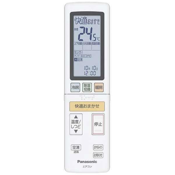 パナソニック(Panasonic) CS-X569C2-W エアコン Eolia(エオリア) Xシリーズ [おもに18畳用 /200V]