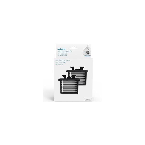 レイコップ ふとんクリーナー用マイクロフィルター (2個入) SP-VCEN002