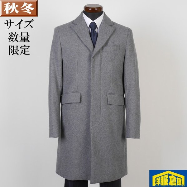 チェスター コート メンズ Lサイズ ビジネスコート SG-L 13000 GC35016 y-souko