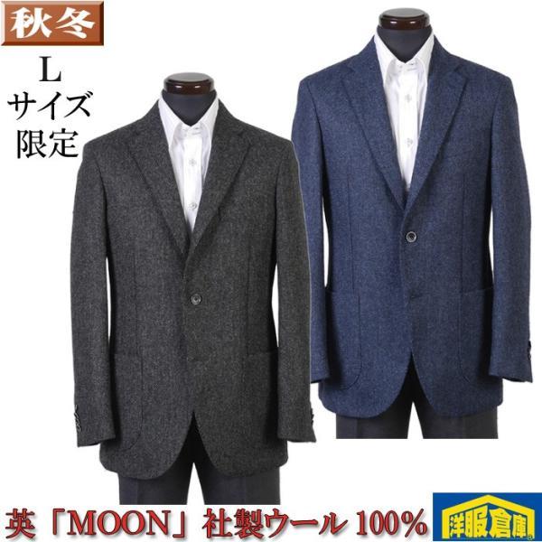 テーラード ジャケット メンズ英 MOON ウール100% L サイズ限定 全2柄 11000 GJ6003|y-souko