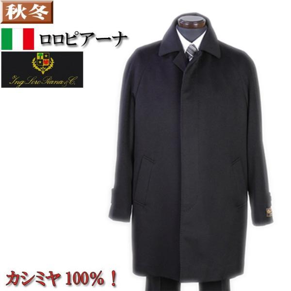 ロロピアーナ イタリア 「Loro Piana」 ステンカラーコート カシミヤ ビジネスコート メンズ  M L LL カシミヤ100% 全3色 59000 RCi362|y-souko