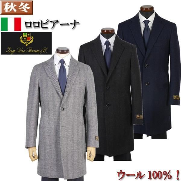 ロロピアーナ イタリア 「Loro Piana」 チェスターコート ビジネスコート メンズ  M L LL 毛100% 全3色 46000 RCi391|y-souko