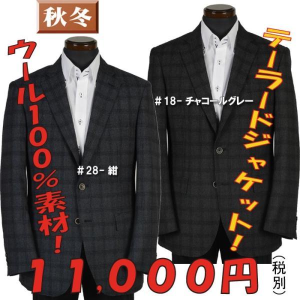 ジャケットRJ2009−テーラードジャケットウール100%素材 選べる2色 y-souko