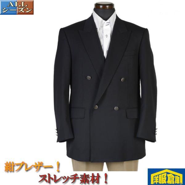 ジャケットRJ8202−濃紺無地ダブル4釦ジャケットストレッチ素材 高級メタル 銀 釦 紺ブレザー|y-souko