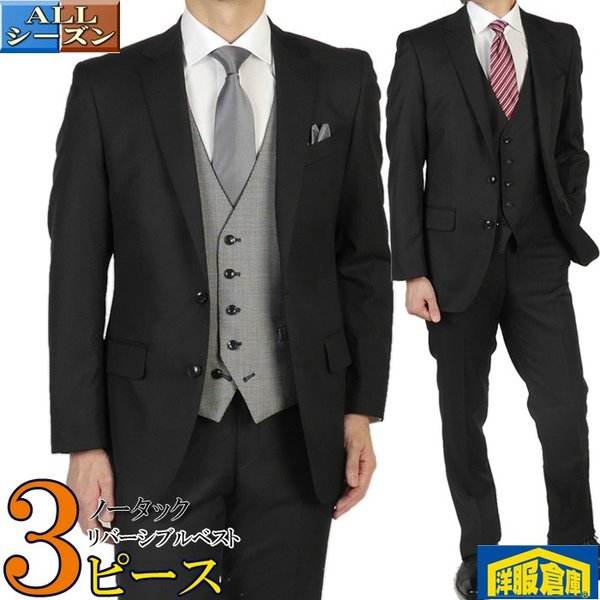 3ピース スーツ ビジネススーツ メンズ オールシーズン リバーシブル ベスト付き ノータック スリーピース ビジネス 紳士 RS2035|y-souko