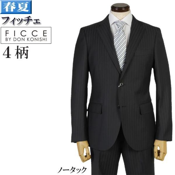 フィッチェ シングル段返り3釦ノータック スリムスーツ メンズ 日本製生地 Y体 A体 AB体全4柄 19000 RSi3038|y-souko