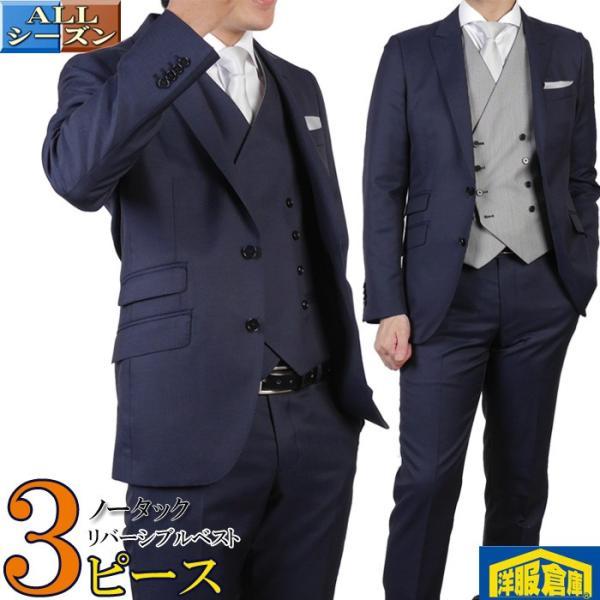 3ピース ノータック スリム ビジネススーツ メンズリバーシブルジレ 16000 RS4021 y-souko