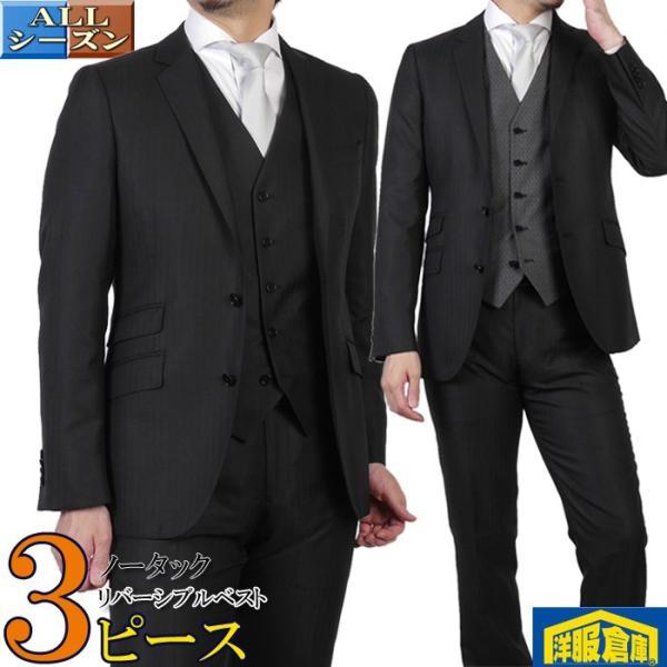 3ピース ノータック スリム ビジネススーツ メンズリバーシブルベスト 16000 RS4022|y-souko