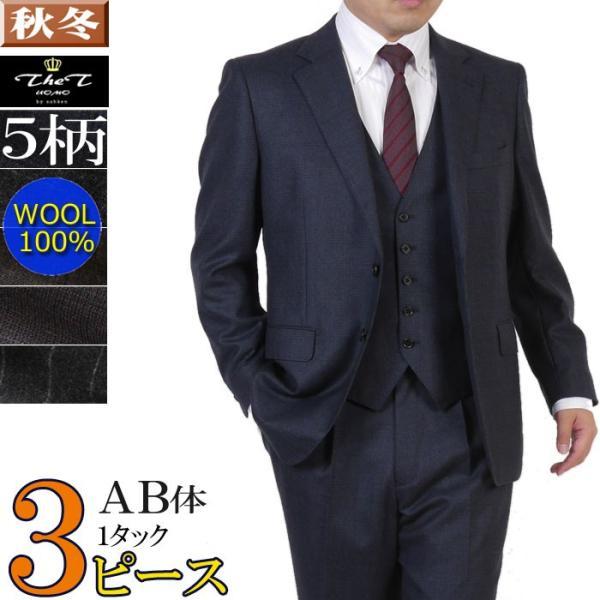3ピース 1タック ビジネススーツ メンズウール100%素材 AB体 全5柄  チェック/ストライプ/ドット 19000 RS4108|y-souko