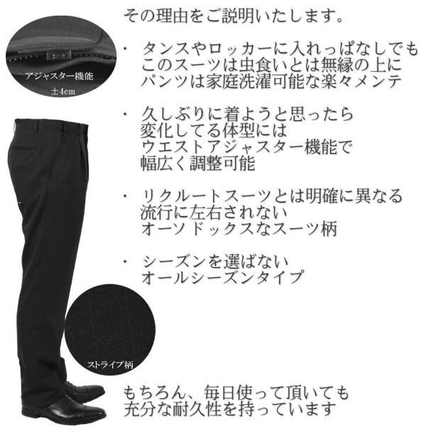 年間着用可能 普段スーツを着ない方に最適 ウエスト調節可能 パンツは洗濯可 A体 AB体 E体 9000 RS6101 y-souko 10