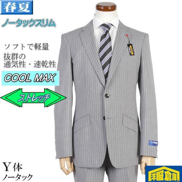Y体  COOL MAX ノータック スリム ビジネス スーツ メンズ軽い 涼しい 型崩れに強い実用モデル 全4柄 9000 RS7005y|y-souko
