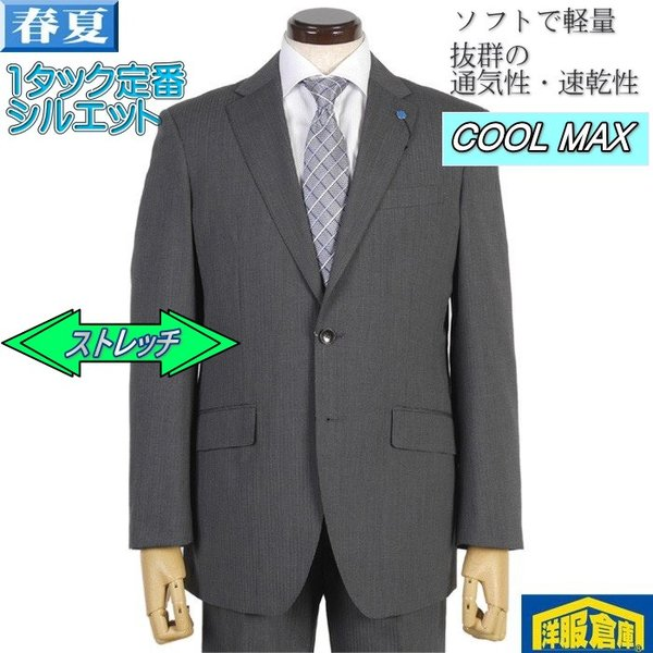 A AB BB体  COOL MAX 1タック ビジネス スーツ メンズ厳選素材を使用 実用的万能マルチポケット 11000 RS7101|y-souko
