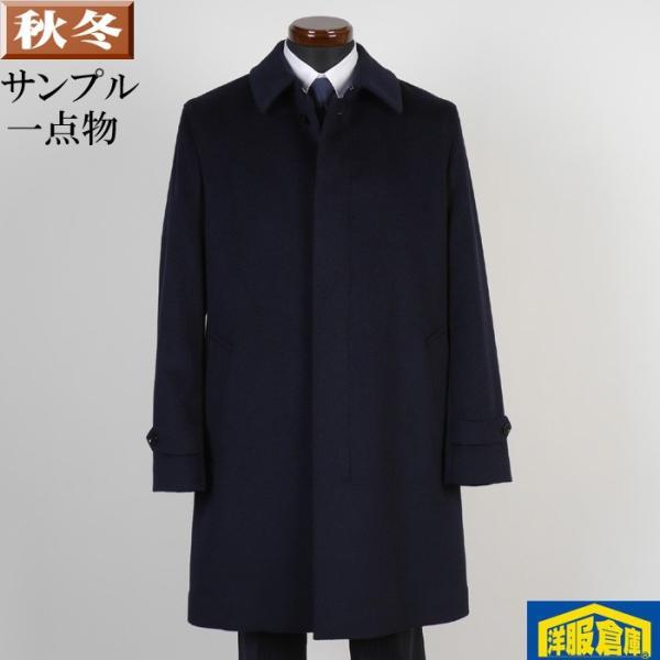 ステンカラー コート メンズ Lサイズ ビジネスコート SG-L 13000 SC75156 y-souko