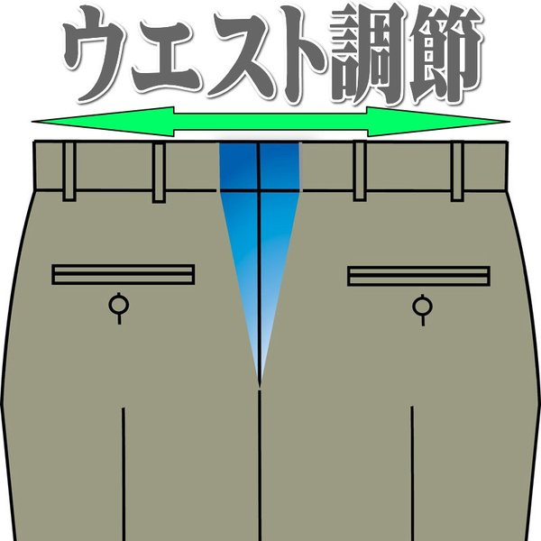 ウエスト調節|y-souko