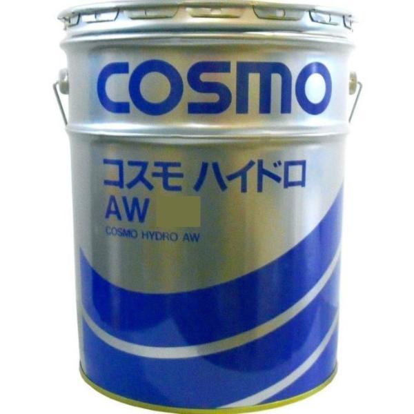 企業様専用 オイル 作動油 ハイドロ 32 46 (送り先 企業様専用 個人の場合はキャンセルします・再配達不可)コスモ  AW32 AW46 20L ペール缶