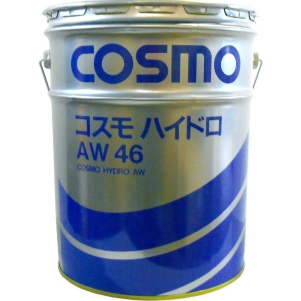 個人様専用 オイル 作動油 ハイドロ 46 コスモ  AW46 20L ペール缶 建機 農機 船舶 トラック (沖縄・離島発送不可 )