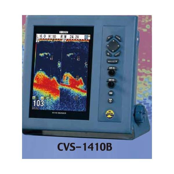 魚探 魚群探知機  KODEN CVS-1410B  ブローバンド魚探 TDM-071付 お魚サイズ・デジタル魚探