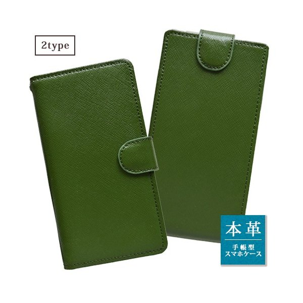 らくらくスマートフォン3 F-06F ケース  本革 スマホカバー 縦開き 横開き 手帳型 アイビー グリーン カード収納 携帯ケース y-sumasuta