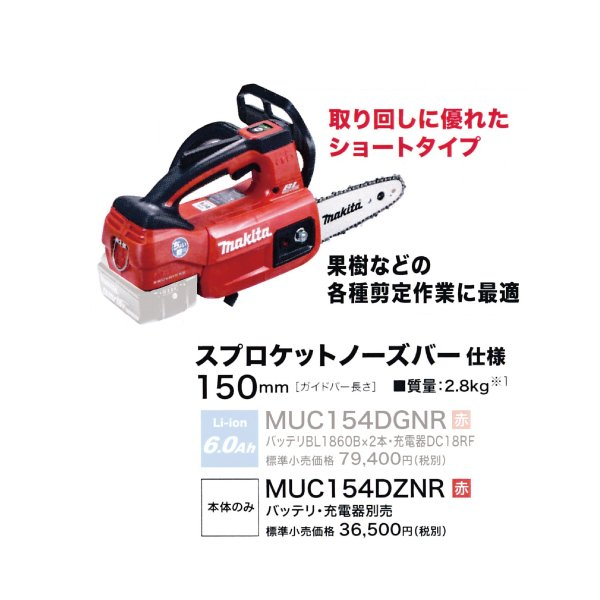 マキタ充電式チェンソーMUC154DZNR18Vガイドバー長さ150mmスプロケットノーズバー仕様薄刃仕様M11本体のみバッテリ