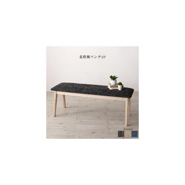 ダイニングベンチ 2P 二人用 ベンチ単品 木製 室内用ベンチ 天然木 二人掛け