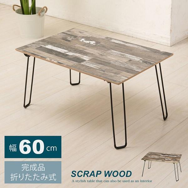 折りたたみ センターテーブル 幅60cm 寄木風 スクラップウッドテーブル 机 木製 折り畳み ローテーブル 折れ脚 モダン 作業台 リビングテーブル