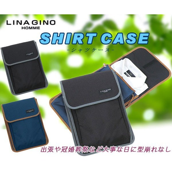 出張や旅行に便利なアイテム シャツケース ワイシャツケース 型崩れしにくく安心なケース コンパクト 衣類収納 出張