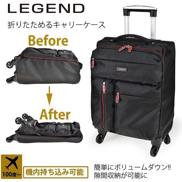 コンパクト 収納 レジェンド 折りたたみ可能 キャリーケース Sサイズ 機内持ち込み可能 軽量 スーツケース