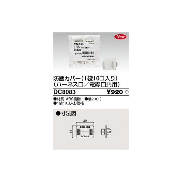 防塵カバー ハーネス口・電線口共用 10個入 DC8083