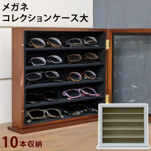 メガネコレクションケース 10本収納 眼鏡コレクションケース 眼鏡収納ケース メガネケース サングラス 収納ボックス ディスプレイケース 見せる収納