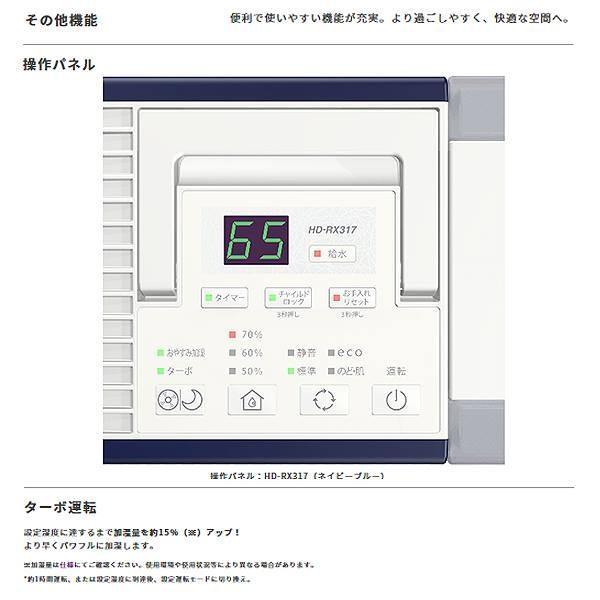 ダイニチ ハイブリッド 加湿器 HD-RX917 RXシリーズ 木造 和室 14.5畳 プレハブ 洋室 24畳 加湿量 860mL/h タンク 6.3L 日本製 made in japan 省エネ 除菌