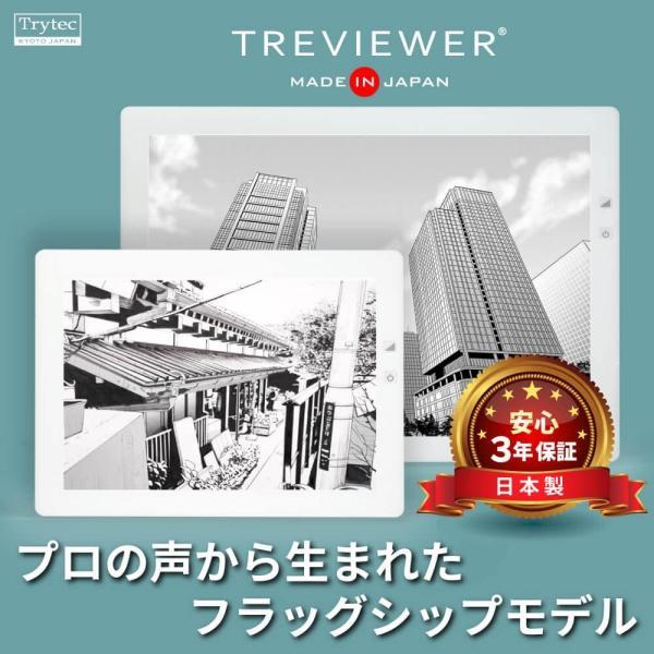 トレース台 LED トライテック トレス台 2019年度モデル 日本製 送料無料 A3サイズ トレビュアー A3-500-W ピュアホワイト 調光 ライトボックス 製図 書道 検査台|y-trytec|02