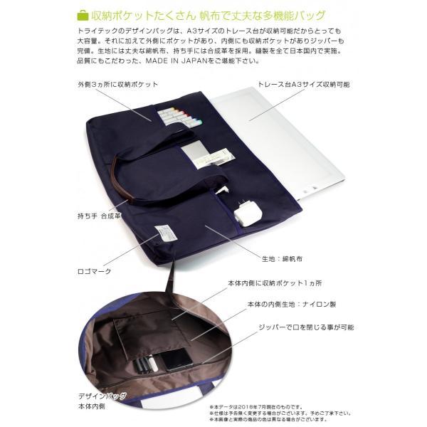 トライテックのトレース台 トレビュアー デザインバッグ 綿帆布 A3サイズ対応 ネイビーブルー A3-B-100K|y-trytec|04