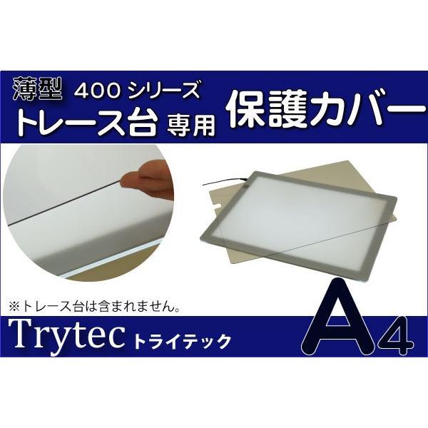LED トレース台 薄型トレビュアーA4 (A4-400/A4-410/A4-420)専用 天板 保護シート a4-400-20|y-trytec