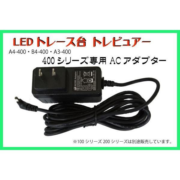 LEDトレース台 トレビュアー 400シリーズ(A4-400/B4-400/A3-400共通)AC電源アダプター ad-4|y-trytec|02