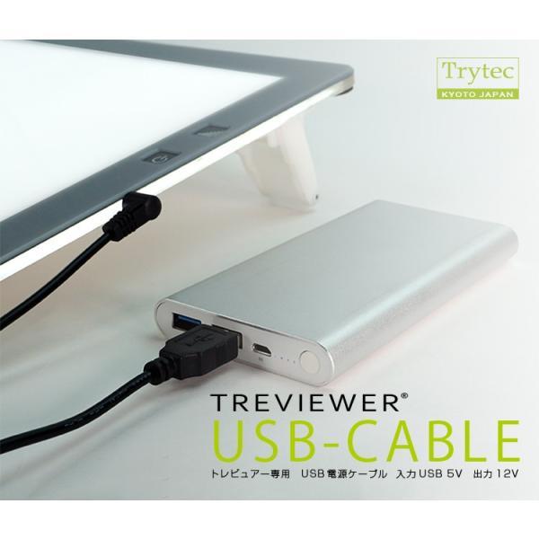 トライテックのトレース台 トレビュアー専用 USB電源ケーブル 明るさそのまま12V昇圧設計 AD-7|y-trytec