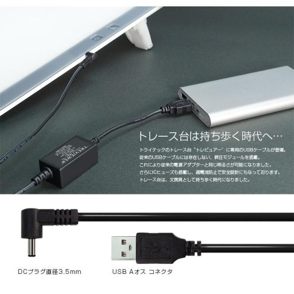 トライテックのトレース台 トレビュアー専用 USB電源ケーブル 明るさそのまま12V昇圧設計 AD-7|y-trytec|02