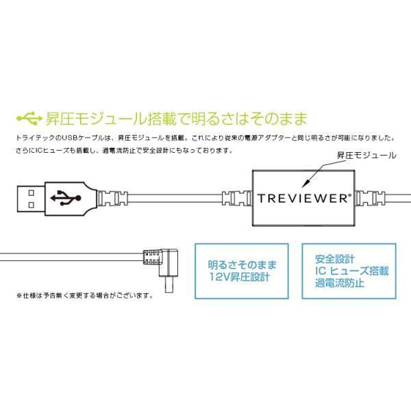 トライテックのトレース台 トレビュアー専用 USB電源ケーブル 明るさそのまま12V昇圧設計 AD-7|y-trytec|04