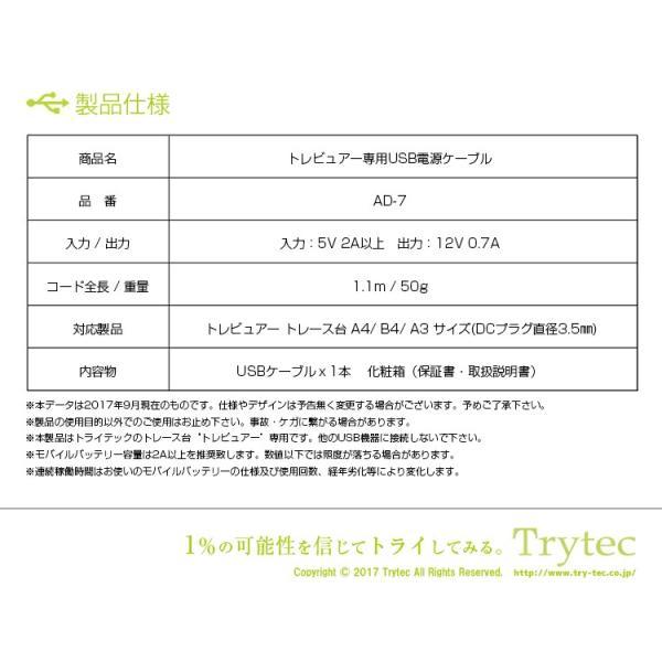 トライテックのトレース台 トレビュアー専用 USB電源ケーブル 明るさそのまま12V昇圧設計 AD-7|y-trytec|05