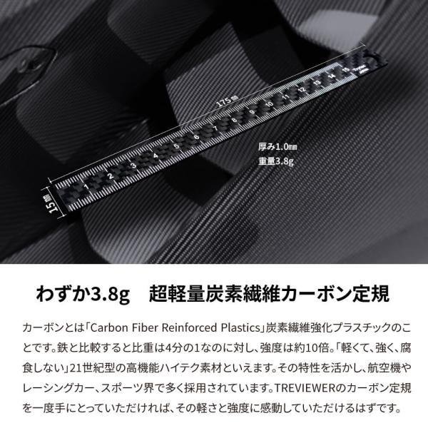 DM便で送料無料 カーボン 繊維定規 15cm C-15 日本製 / 定規 直線定規 スケール カーボンスケール 15センチ 三角定規 直定規 文房具 ドライカーボン|y-trytec|03