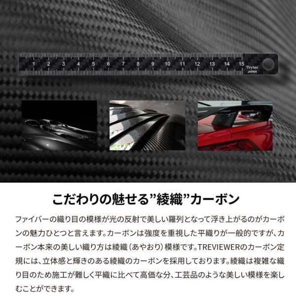 DM便で送料無料 カーボン 繊維定規 15cm C-15 日本製 / 定規 直線定規 スケール カーボンスケール 15センチ 三角定規 直定規 文房具 ドライカーボン|y-trytec|05