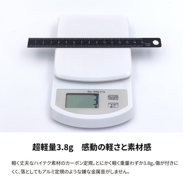 DM便で送料無料 カーボン 繊維定規 15cm C-15 日本製 / 定規 直線定規 スケール カーボンスケール 15センチ 三角定規 直定規 文房具 ドライカーボン|y-trytec|06