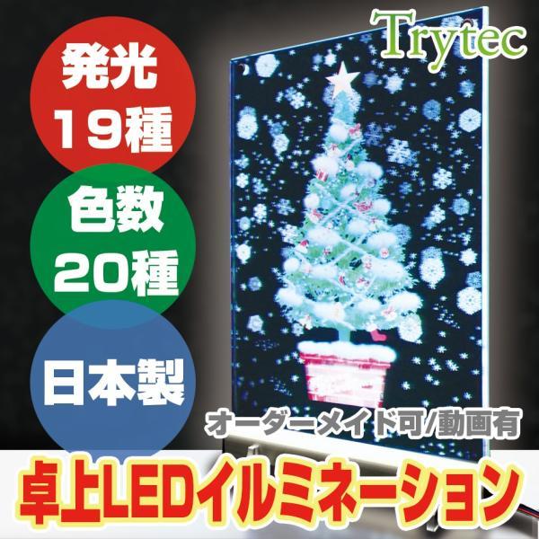 クリスマスシーズンに最適 日本製 高級 卓上 LED イルミネーション オーナメント クラリコ 200 送料無料 アクリル 装飾 ツリー 雑貨 Xmas クリスマス 業務用|y-trytec