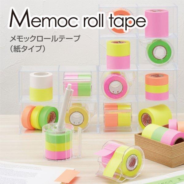メモックロールテープ