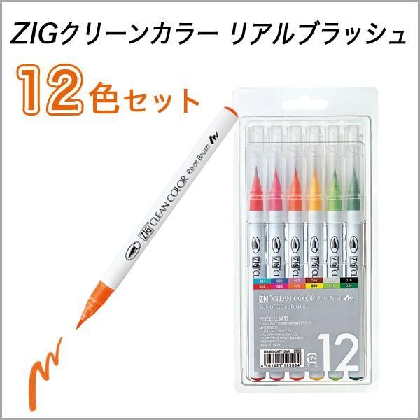 Zigクリーンカラー リアルブラッシュ 12色セットカラーペンセット