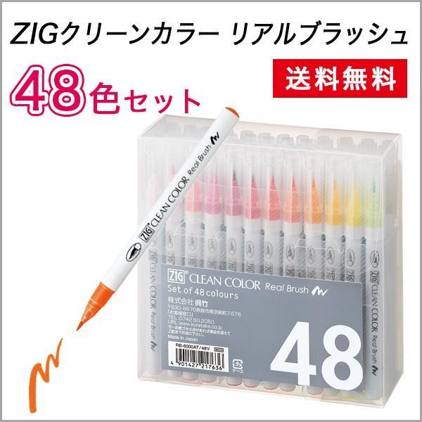 送料無料zigクリーンカラー リアルブラッシュ 48色セットカラーペン