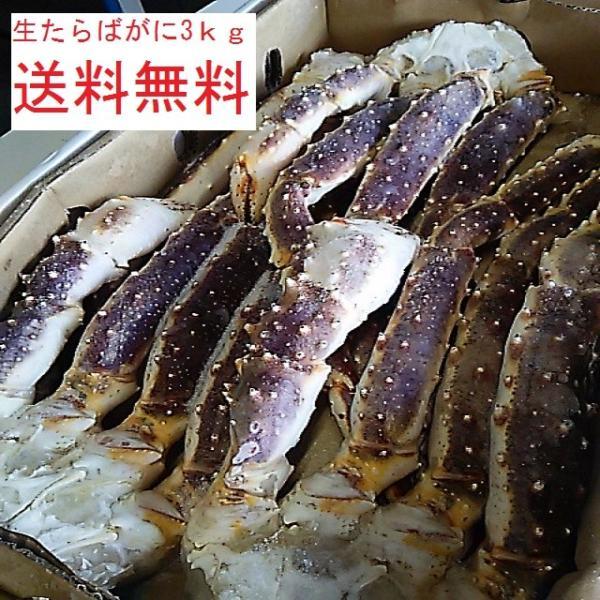 蟹 タラバガニ たらばがに 生タラバガニ 生たらばがに 3kg 特大 5L約3肩