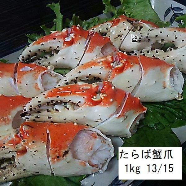 蟹 タラバガニ たらば蟹 かに爪 カニ爪 タラバガニ爪1kg サイズ 13個から15個 ロシア産
