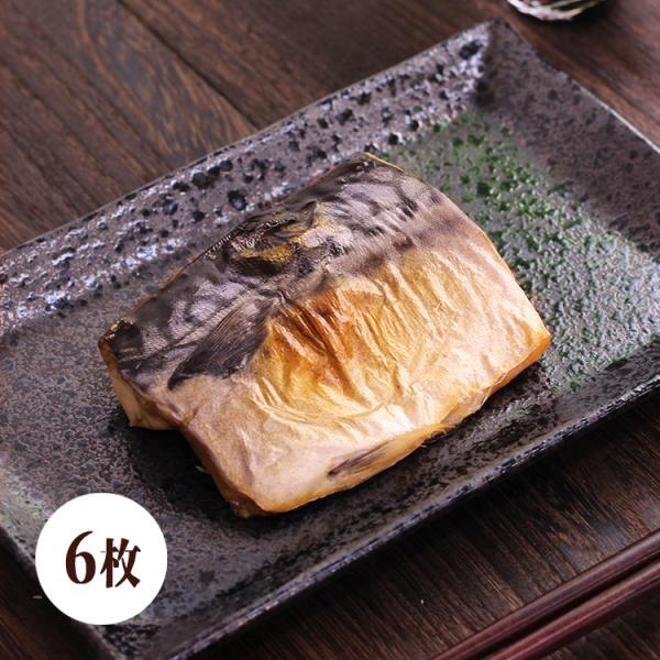 ノルウェー産の肉厚極上 鯖 塩鯖 切り身 6枚入 切身 厳選